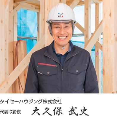 タイセーハウジング株式会社 代表取締役 大久保 武史