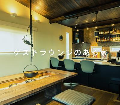 02 カフェのような家