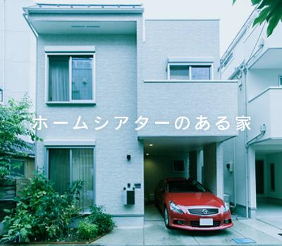 06 ホームシアターのある家