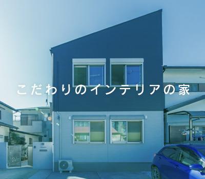 05 宝石箱のような家