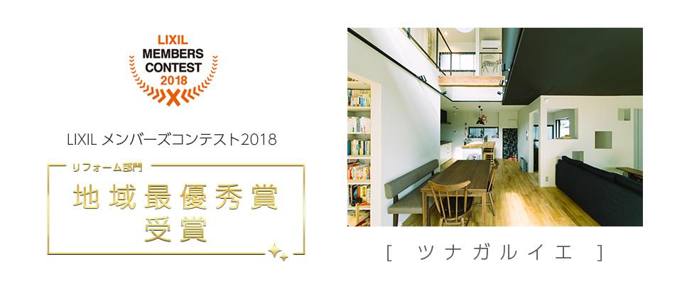 LIXIL メンバーズコンテスト2018
